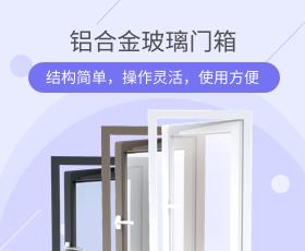 铝合金玻璃门箱