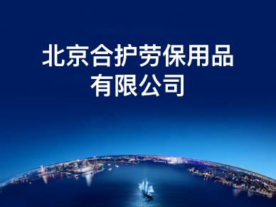 北京合护劳保用品有限公司
