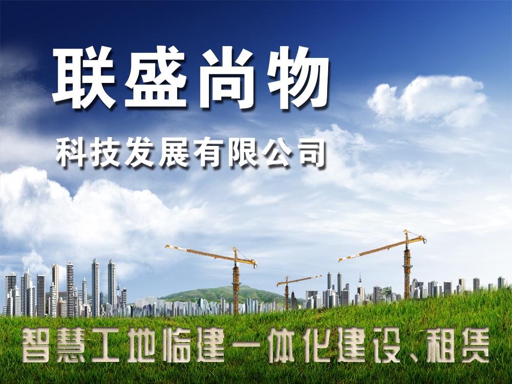 天津联盛尚物科技发展有限公司
