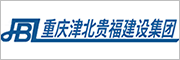 重庆津北贵福建设集团