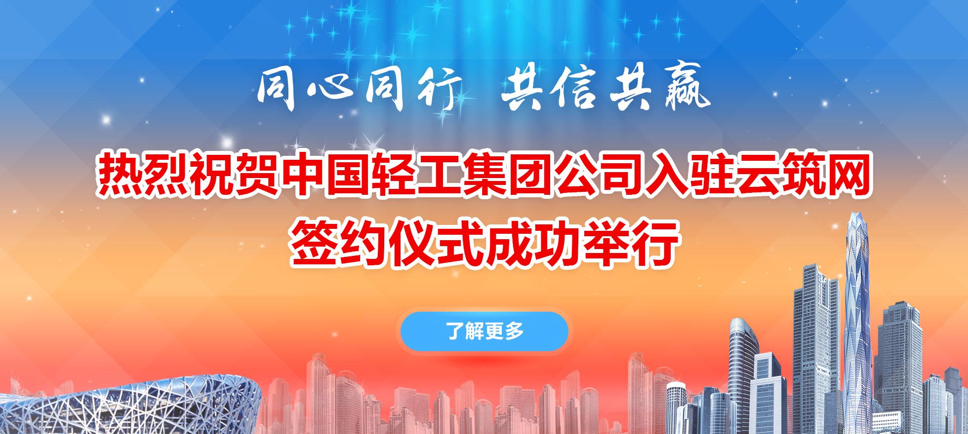 热烈祝贺中国轻工集团公司入驻云筑网签约仪式成功举行