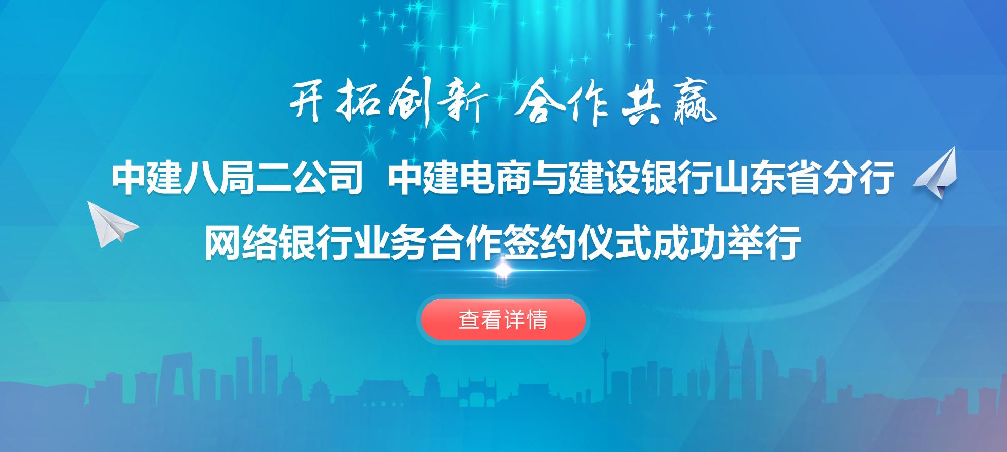 中建八局二公司、中建电商与建设银行山东省分行 网络银行业务合作签约仪式成功举行