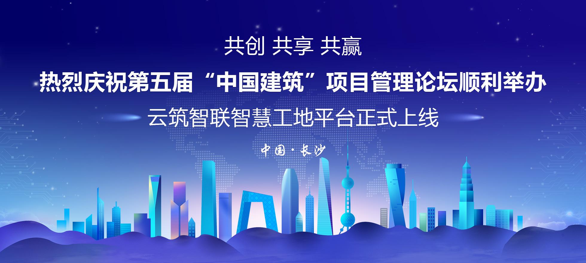 """热烈庆祝第五届""""中国建筑""""项目管理论坛顺利举办"""