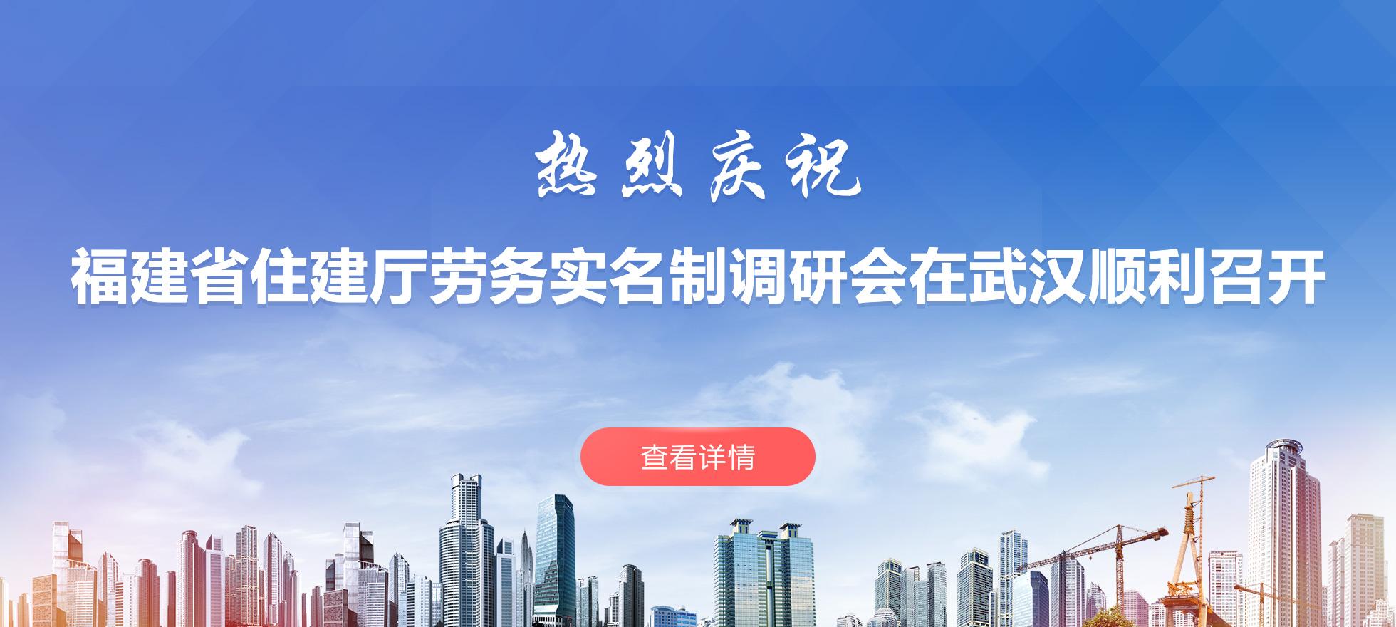 热烈庆祝福建省住建厅劳务实名制调研会在武汉顺利召开