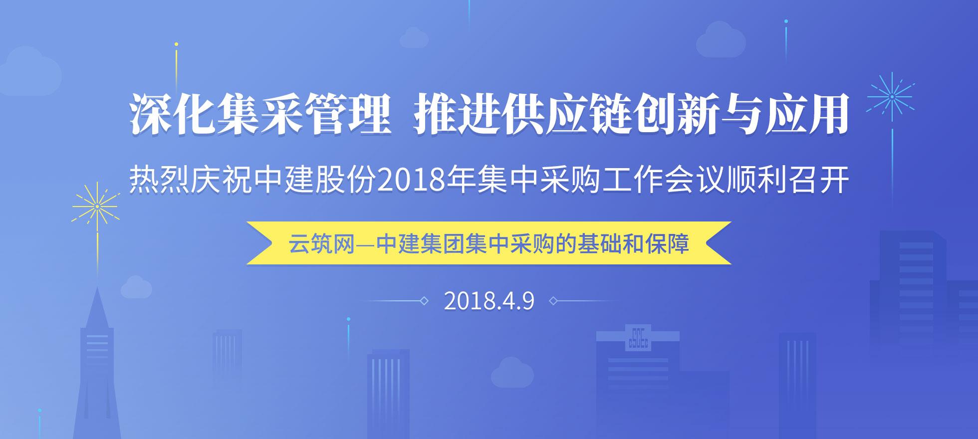 庆祝2018年中建股份集中采购会议顺利召开