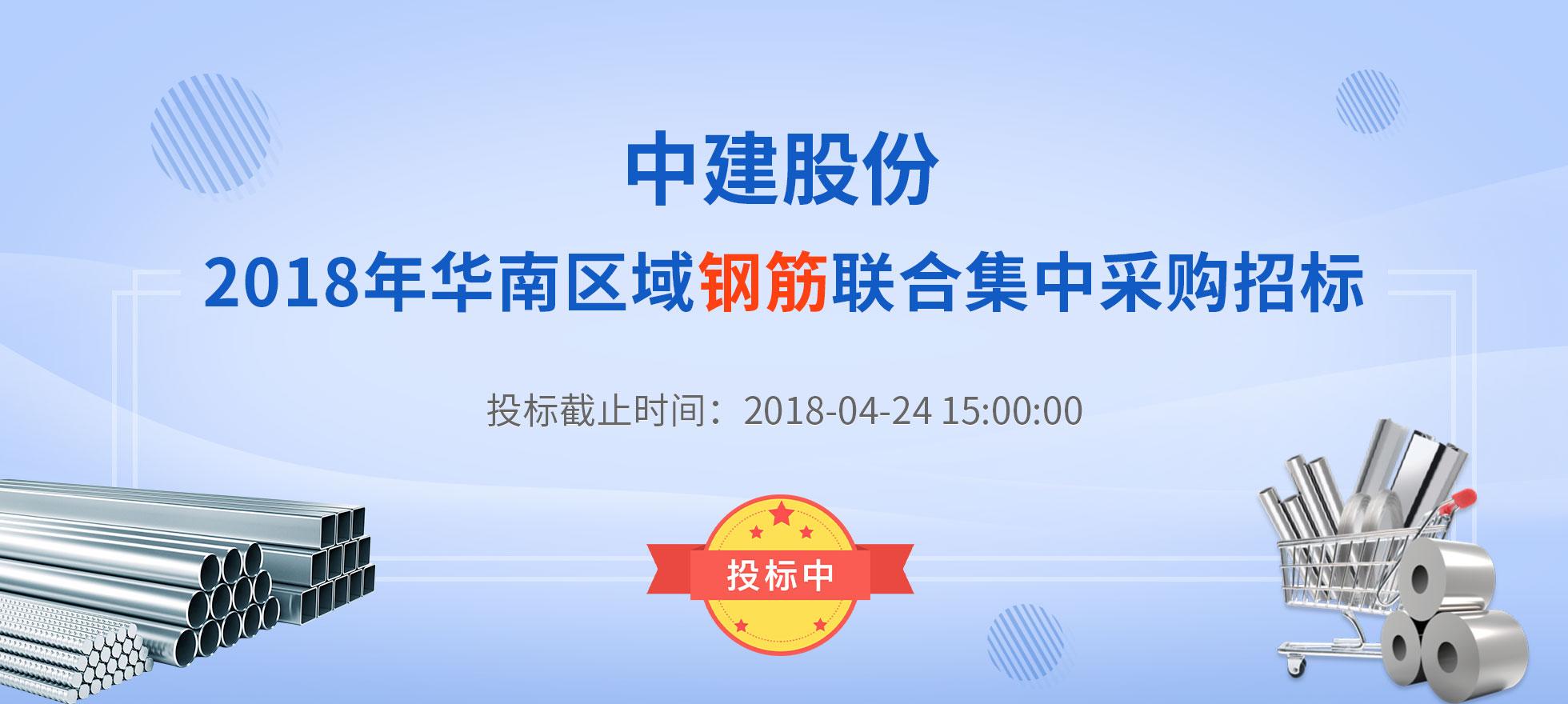 2018年华南区域钢筋联合集中采购招标