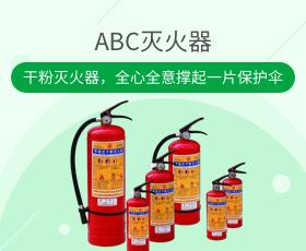 ABC灭火器