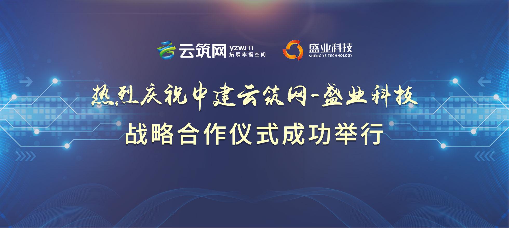 热烈庆祝中建云筑网-盛业科技战略合作仪式成功举行
