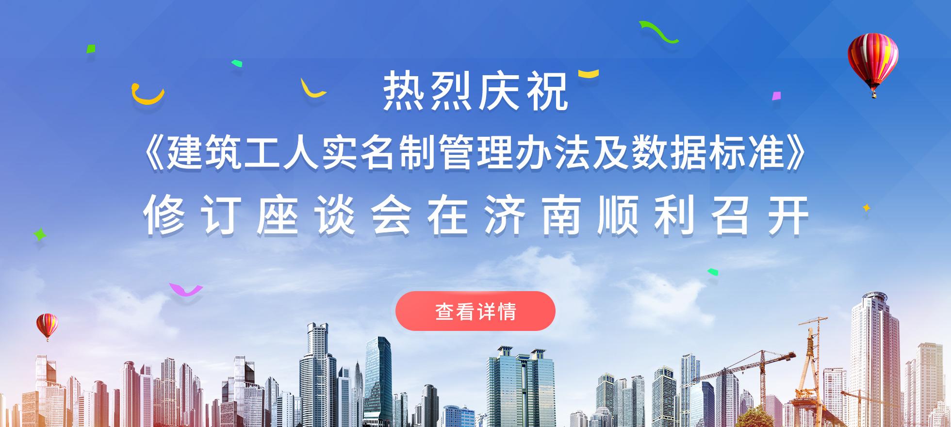 热烈庆祝《建筑工人实名制管理办法及数据标准》修订座谈会在济南顺利召开