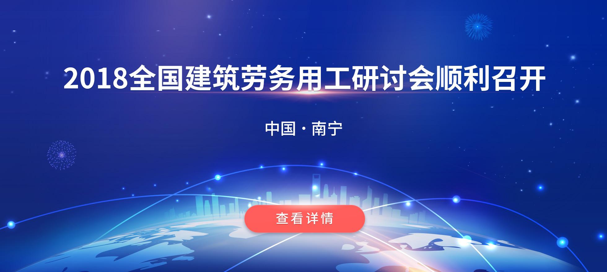 2018年全国建筑劳务用工研讨会顺利召开