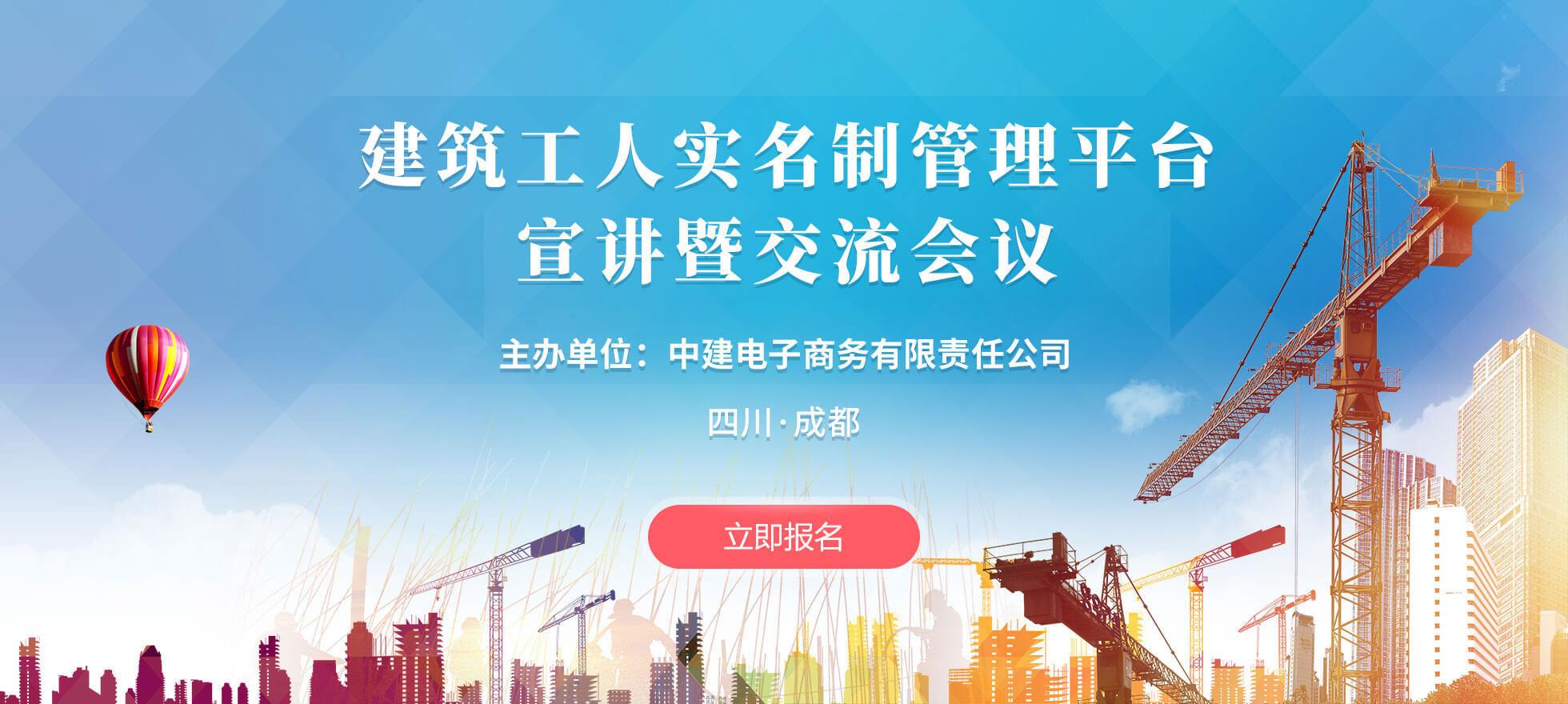 建筑工人实名制管理平台宣讲暨交流会议