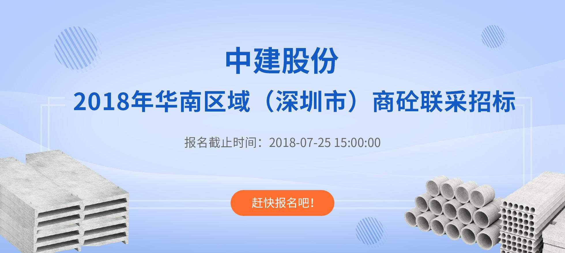 中建股份2018年华南区域(深圳市)商砼联采招标