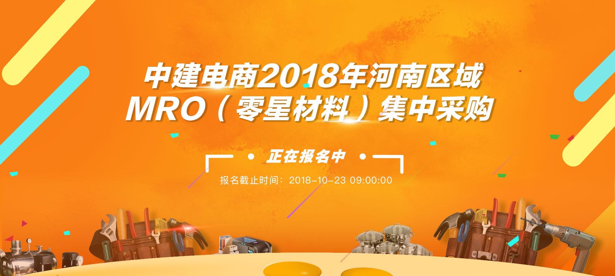 中建电商2018河南区域MRO集中采购