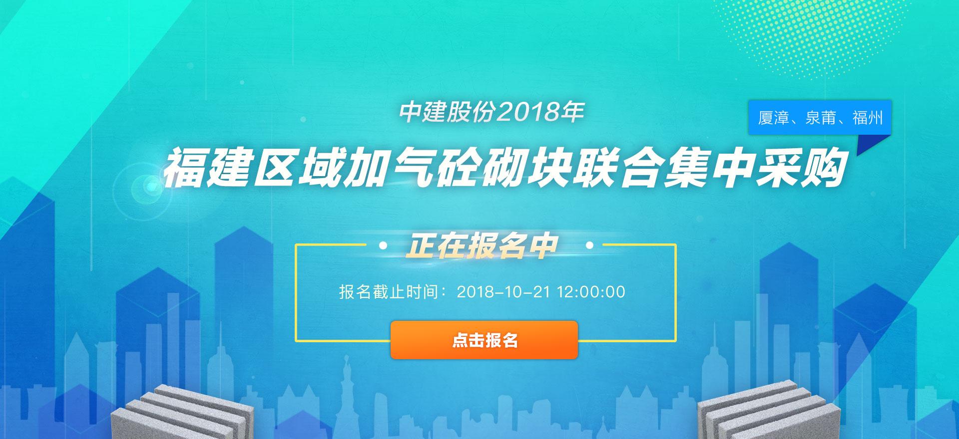 中建股份2018年福建区域加气砼砌块联合集中采购