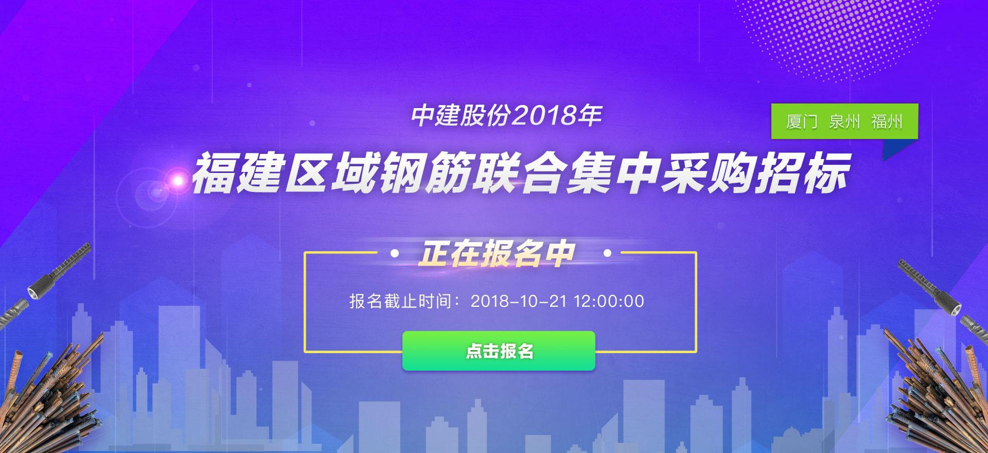 中建股份2018年福建区域钢筋联合集中采购招标