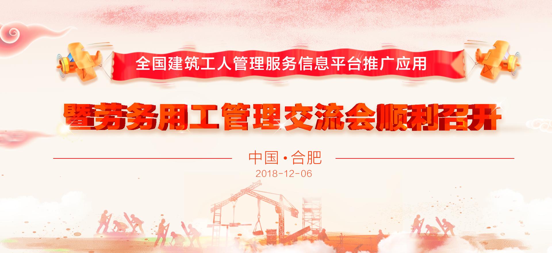 全国建筑工人管理服务信息平台推广应用暨劳务用工管理交流会顺利召开
