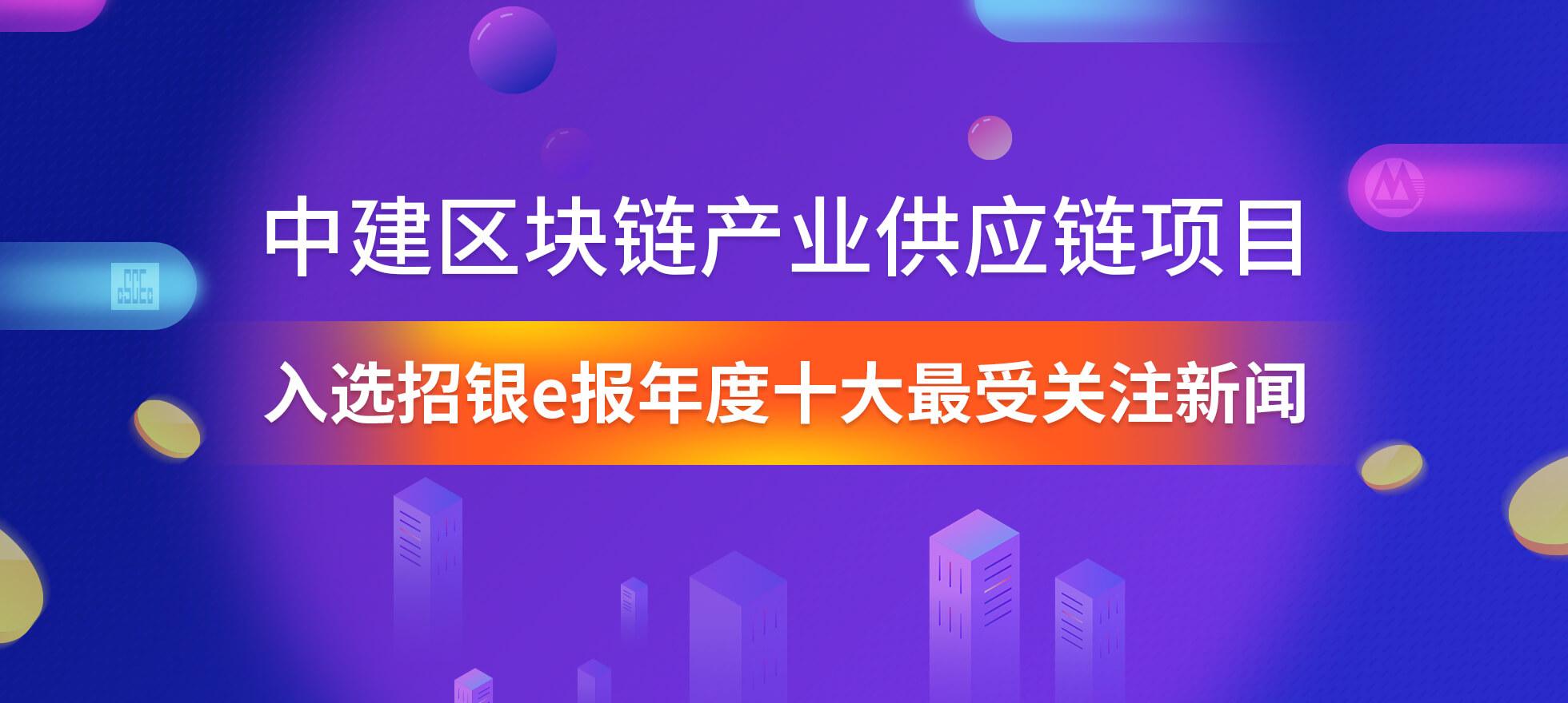 中建区块链产业供应链项目入选招银e报年度十大最受关注新闻