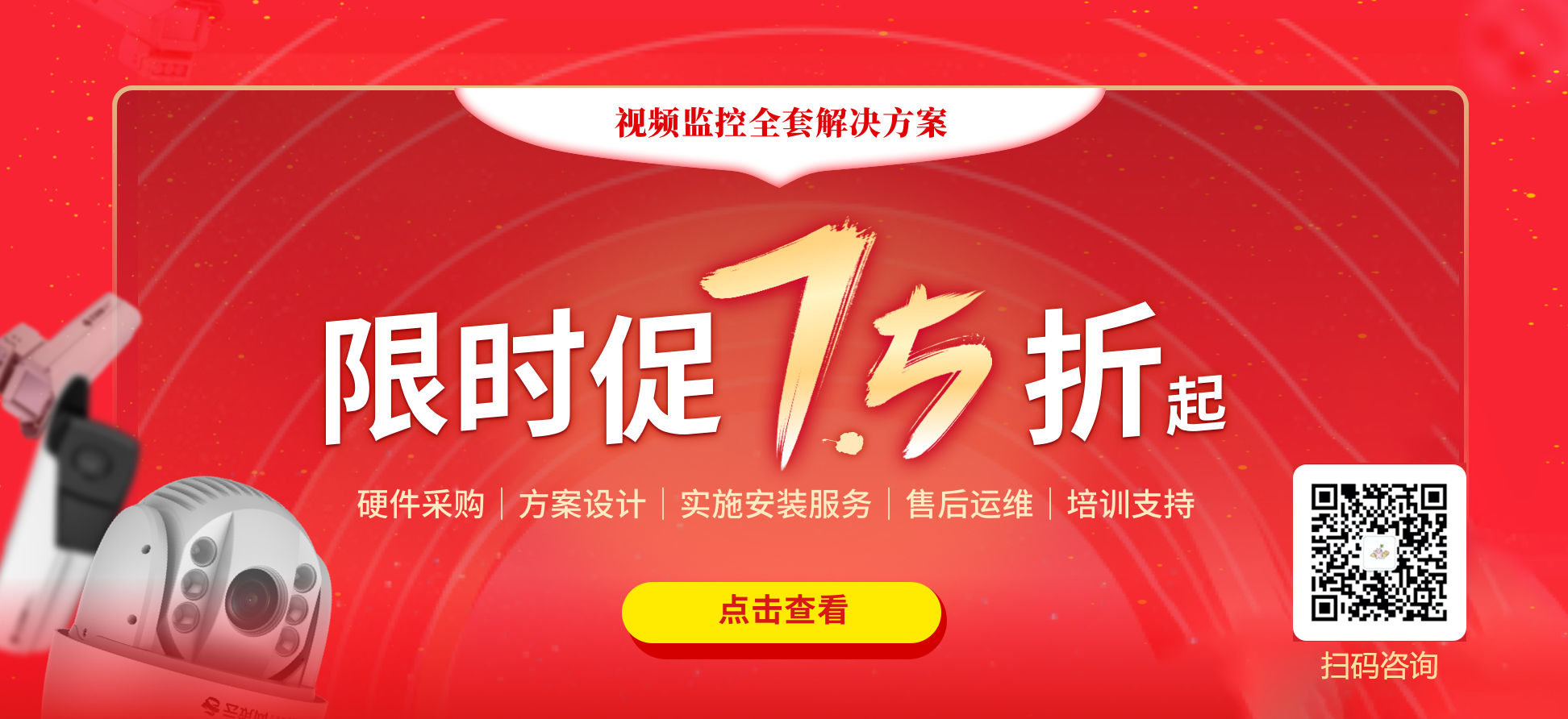 (shi)眡頻(jian)監控全套解決方案限時促7.5折起