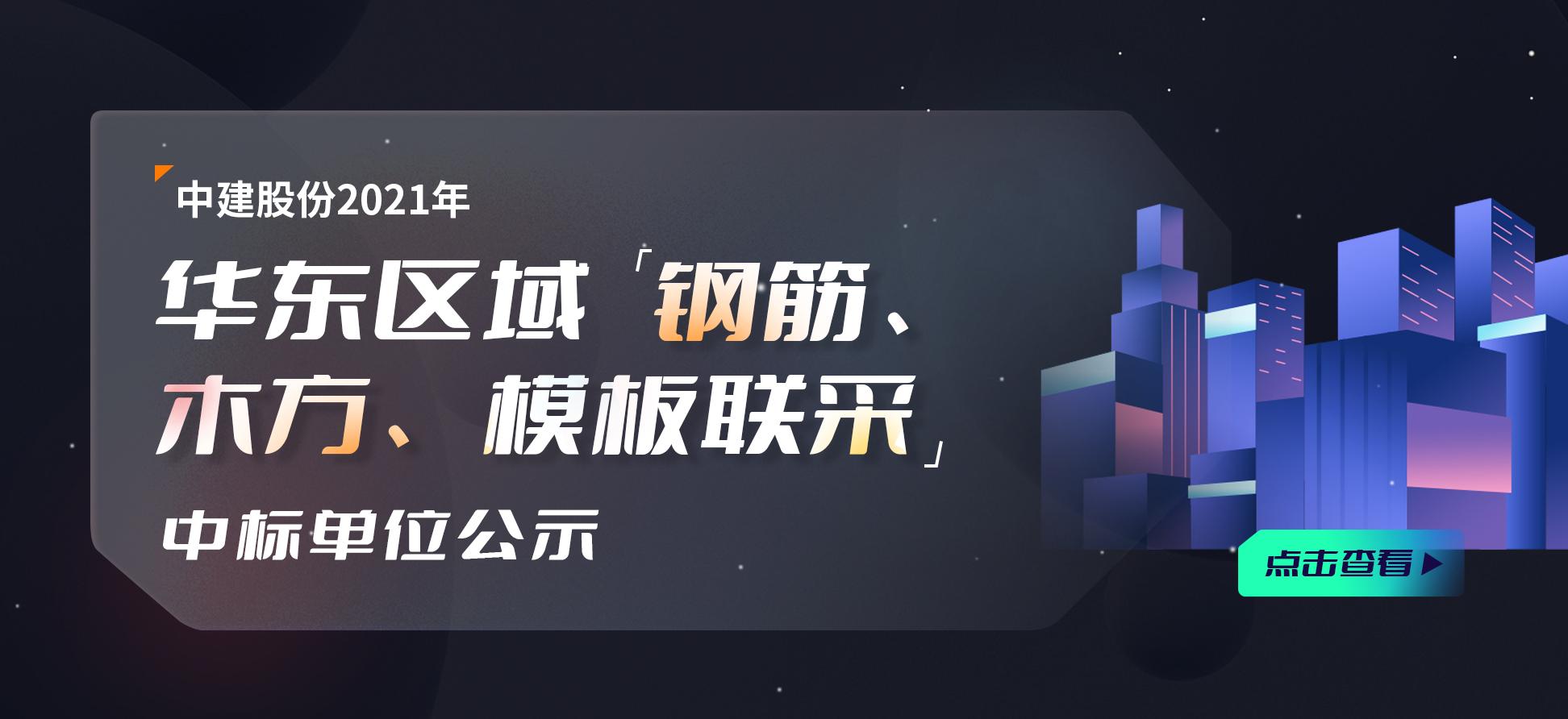 中建股份2021年華東區域中標單位(gong)公示