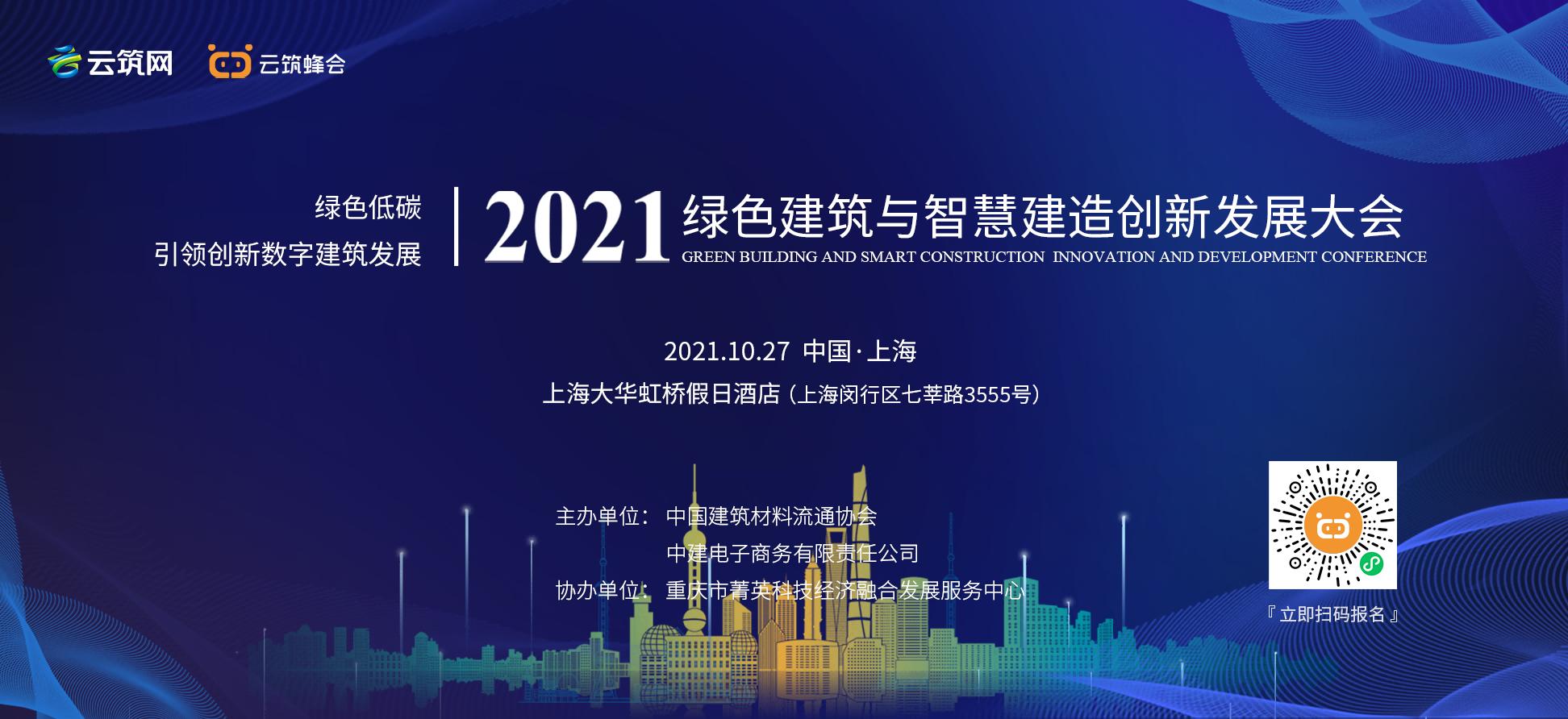2021綠色建築與智慧建造創新發展大會
