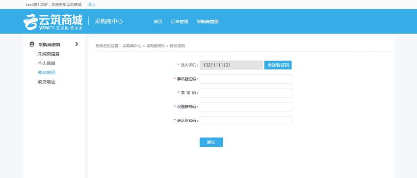 011采购商修改密码.png