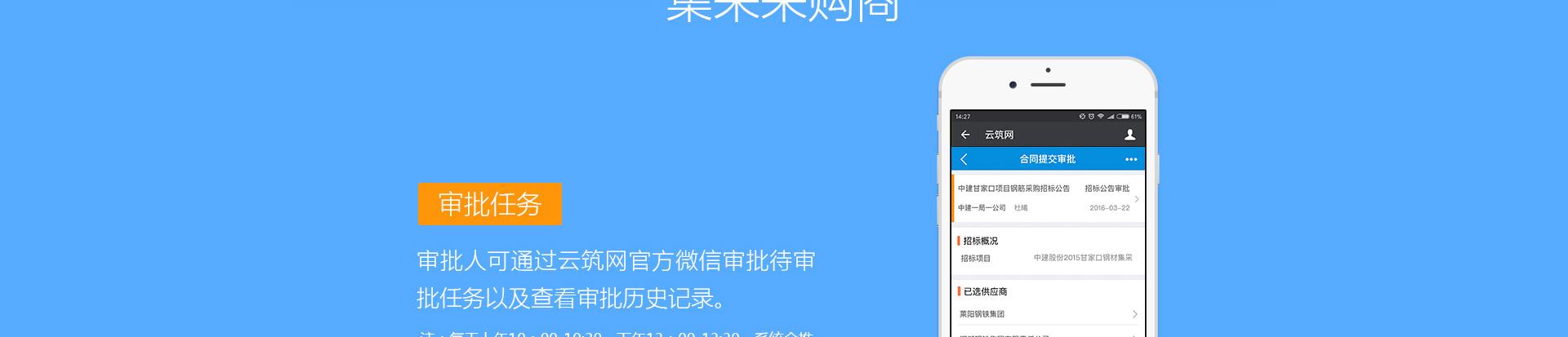 云筑网官方微信