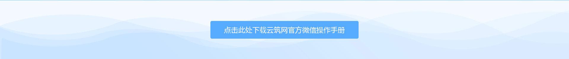 云筑网官方微信,中建集采平台,中建电商